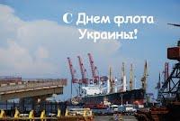 С Днем Флота Украины!