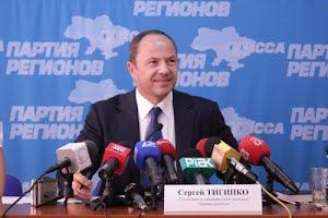 Сергей Тигипко:
