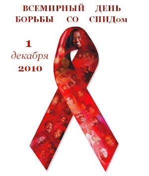 Ежегодно СПИД забирает жизни около двухсот одесситов