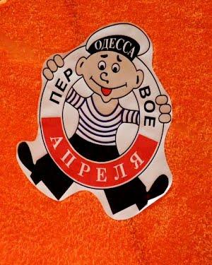 «Все придумано в Одессе!»